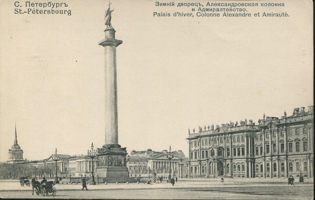 Зимний дворец, Александровская колонна и Адмиралтейство