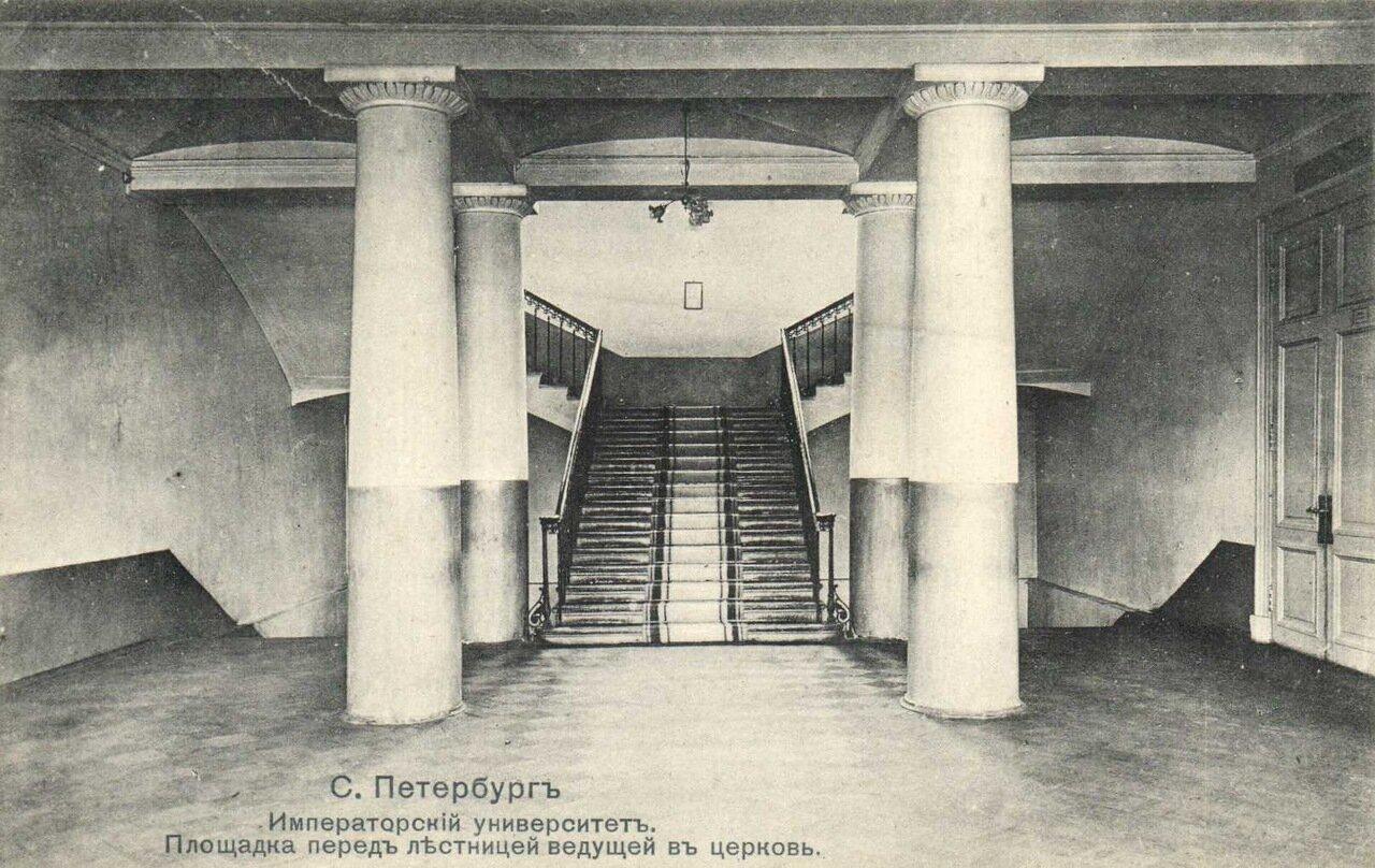 Императорский университет. Площадка перед лестницей ведущей в Церковь