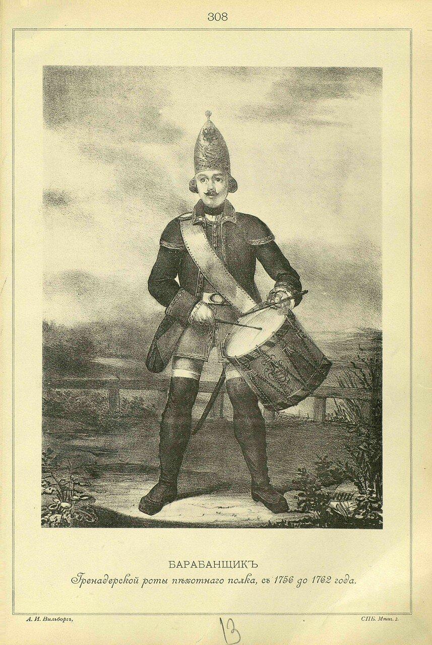 308. БАРАБАНЩИК Гренадерской роты пехотного полка, с 1756 до 1762 года.