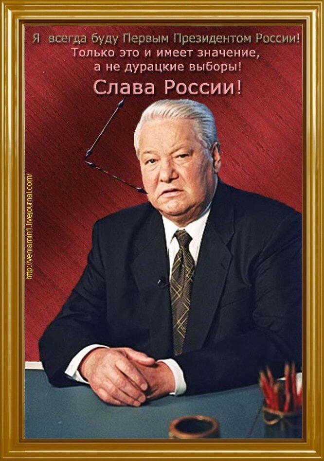 Ельцин, Портретка, Плакатка