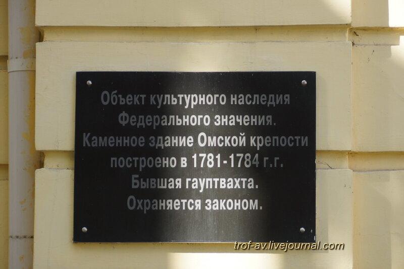 Памятная доска, Бывшая гауптвахта (1781 г.), военкомат Омской области