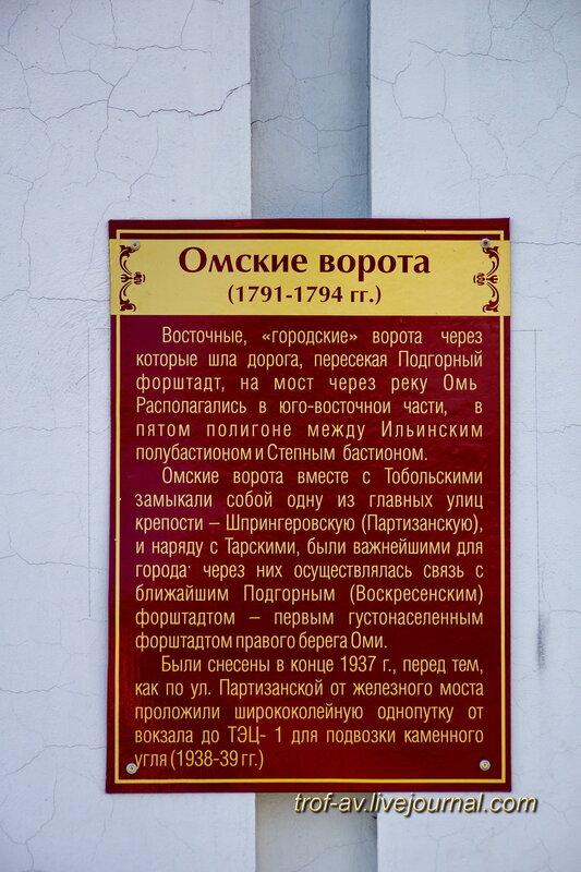 Омские ворота, историко-культурный комплекс Старая крепость, Омск