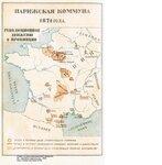 Парижская Коммуна 1871 г. Революционное движение в провинции