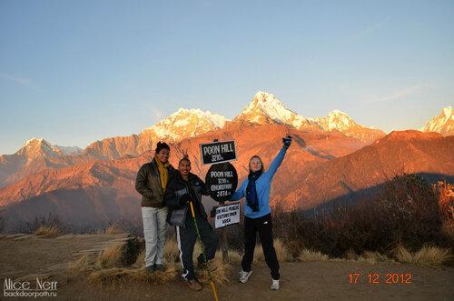Покорение Poon Hill в Непале
