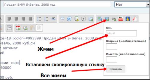Как создать объявление в (картинках) 0_c4ef9_11e040f1_L