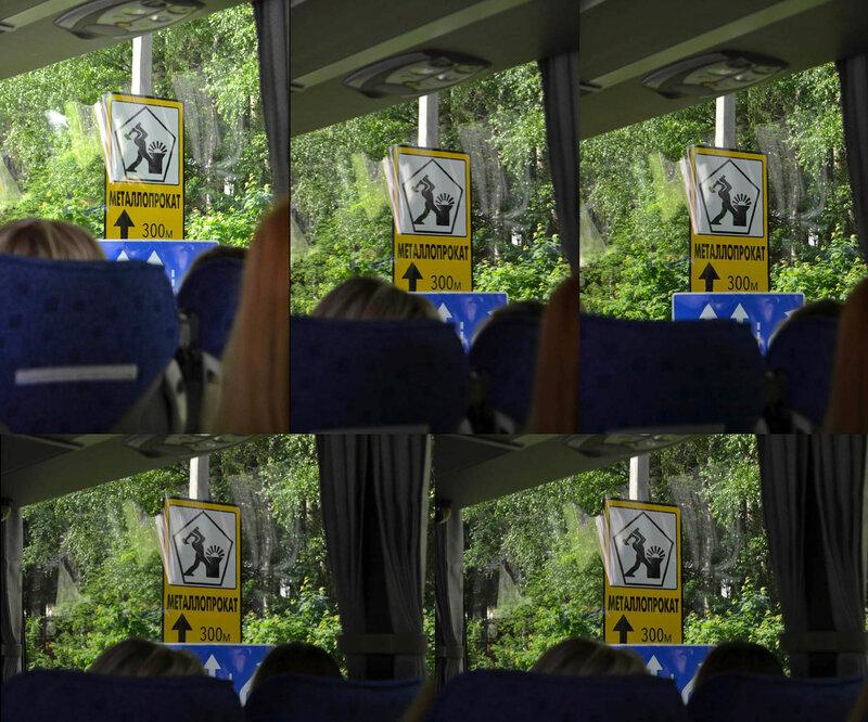 2. Вид из окна автобуса. Сцуко множественный