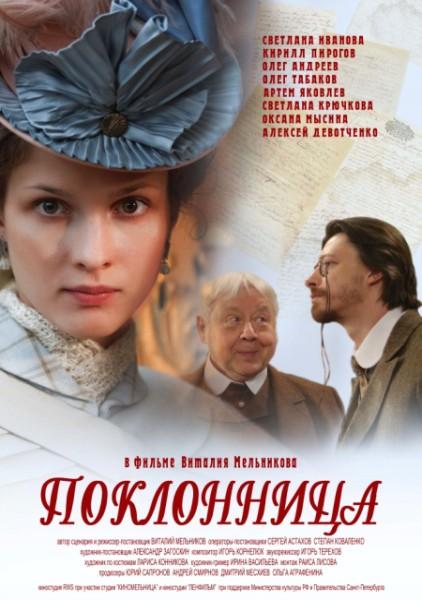 Поклонница (2012) DVDRip