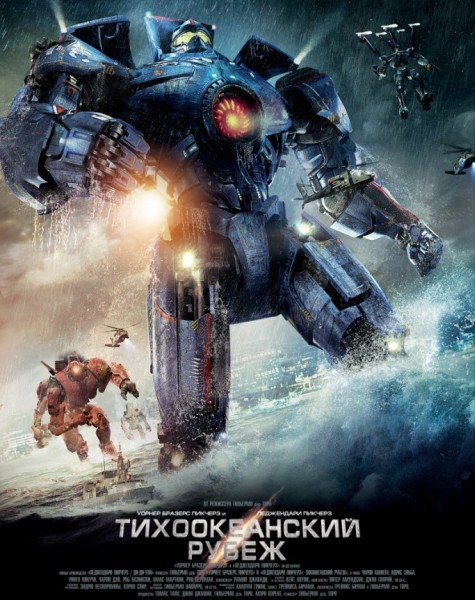 ������������� ����� / Pacific Rim (2013) HDRip / BDRip 720p