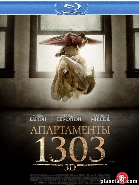 Апартаменты 1303 / Apartment 1303 3D (2012/HDRip)