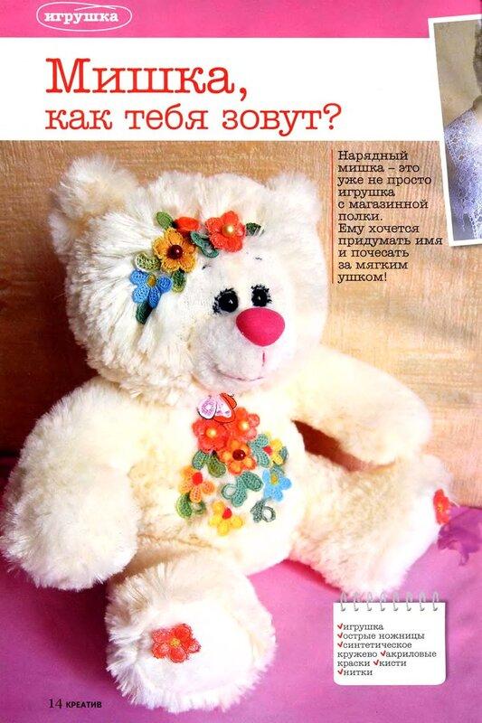 Мягкие вязанные игрушки своими руками мастер класс - Marbella-property.ru
