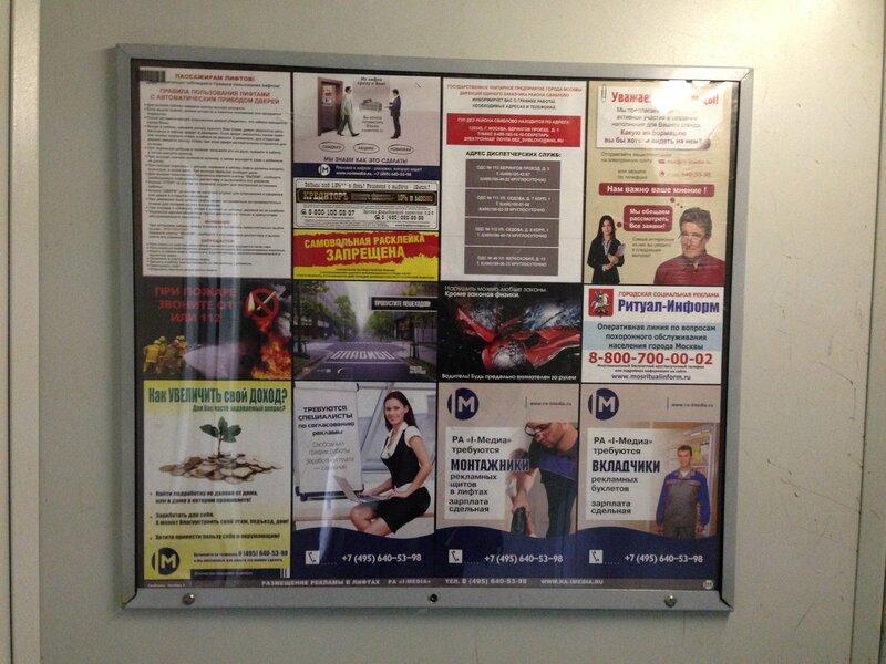 Незаконное размещение рекламных объявлений в подъездах в москве работа в новосибирске свежие вакансии из рук в руки продавец