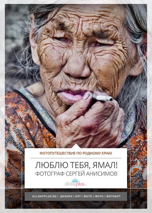 Суровый и прекрасный Ямал. Фотограф Сергей Анисимов