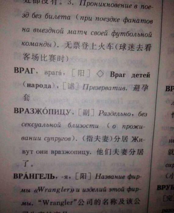 русско-китайский