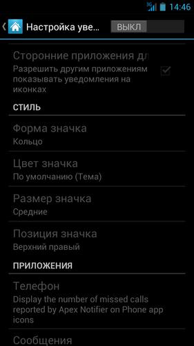 Screenshot_2013-08-26-14-46-01