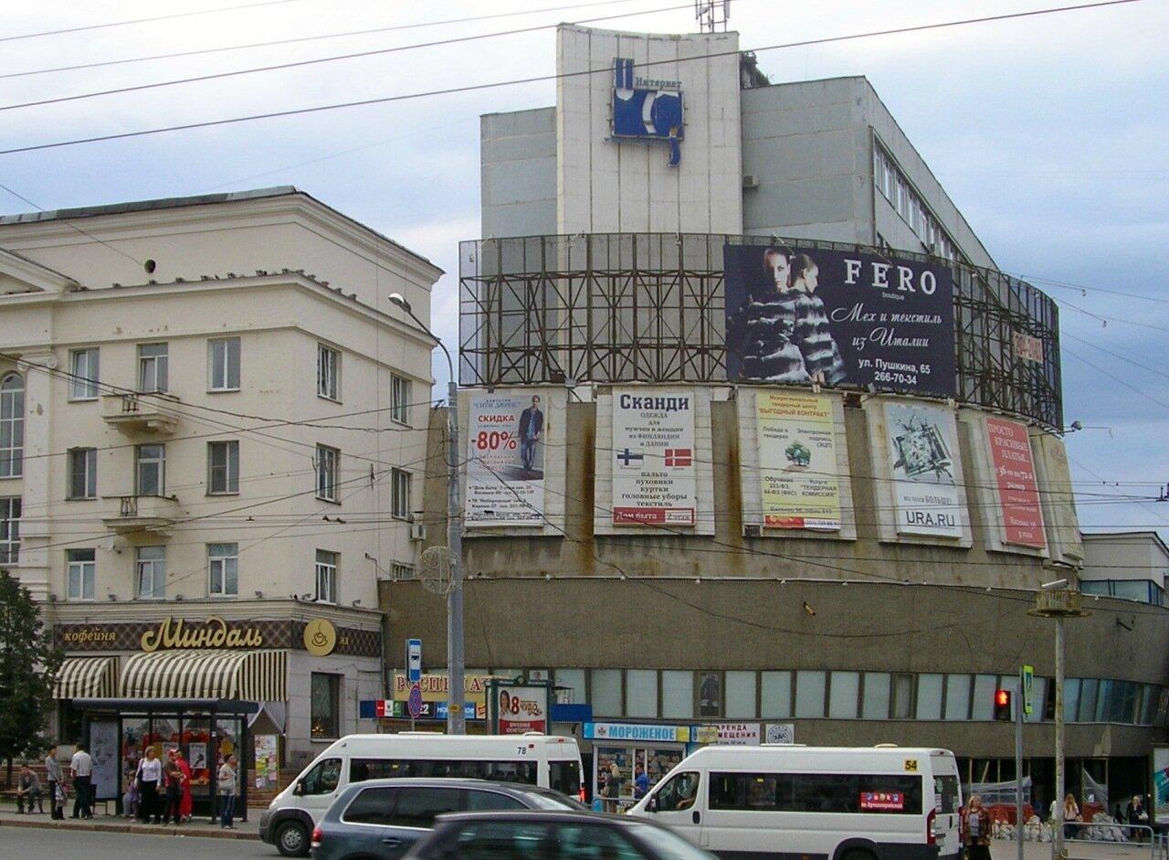 Проспект Ленина. Челябинск (1).JPG