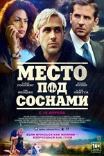 Место под соснами / The Place Beyond the Pines (2012/BDRip/HDRip)