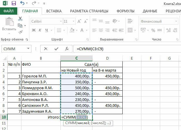 Рис. 3.2. Диапазон ячеек для подсчета суммы