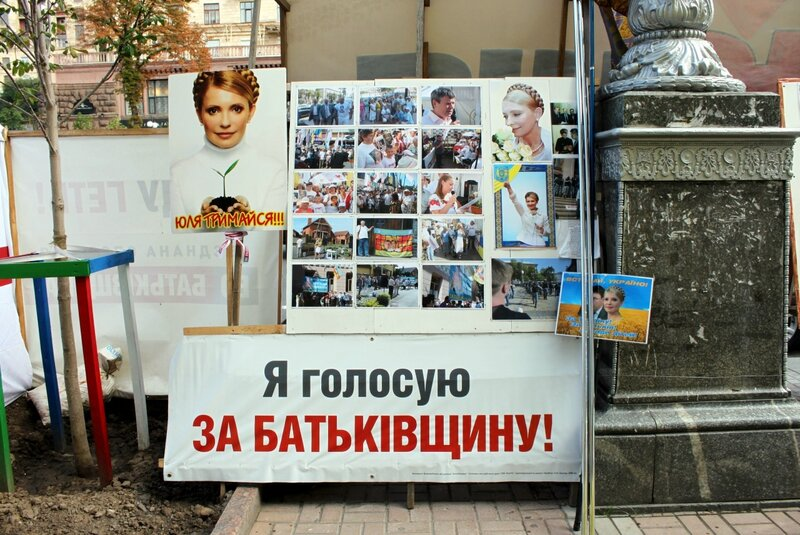 Фотографии Юлии Тимошенко