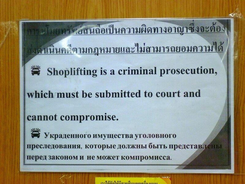 Таиланд. Паттайя. Надпись на русском языке. (Thailand. Pattaya. The inscription in Russian.)