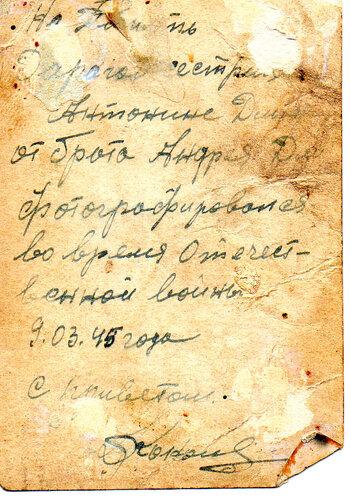 почерк дяди Андрея