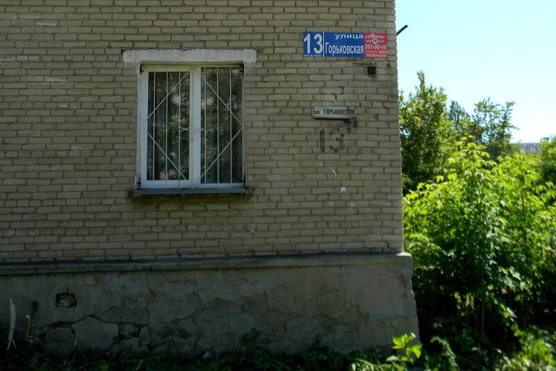 улица Горьковская