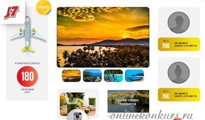 рекламная акция сока J7, приз - путевка в Таиланд