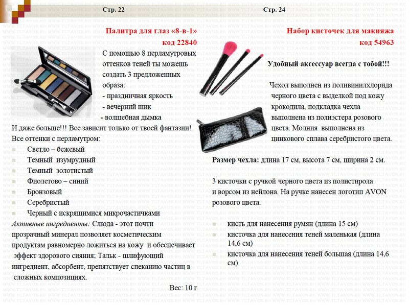 Подробное описание новинок каталога 15/2013_005