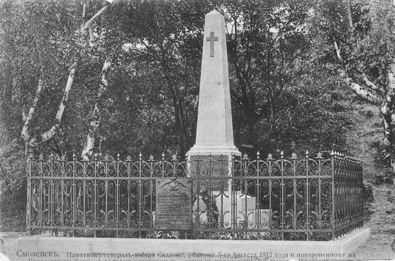 Памятник генерал-майору Скалону, убитому 5-го августа 1812 года