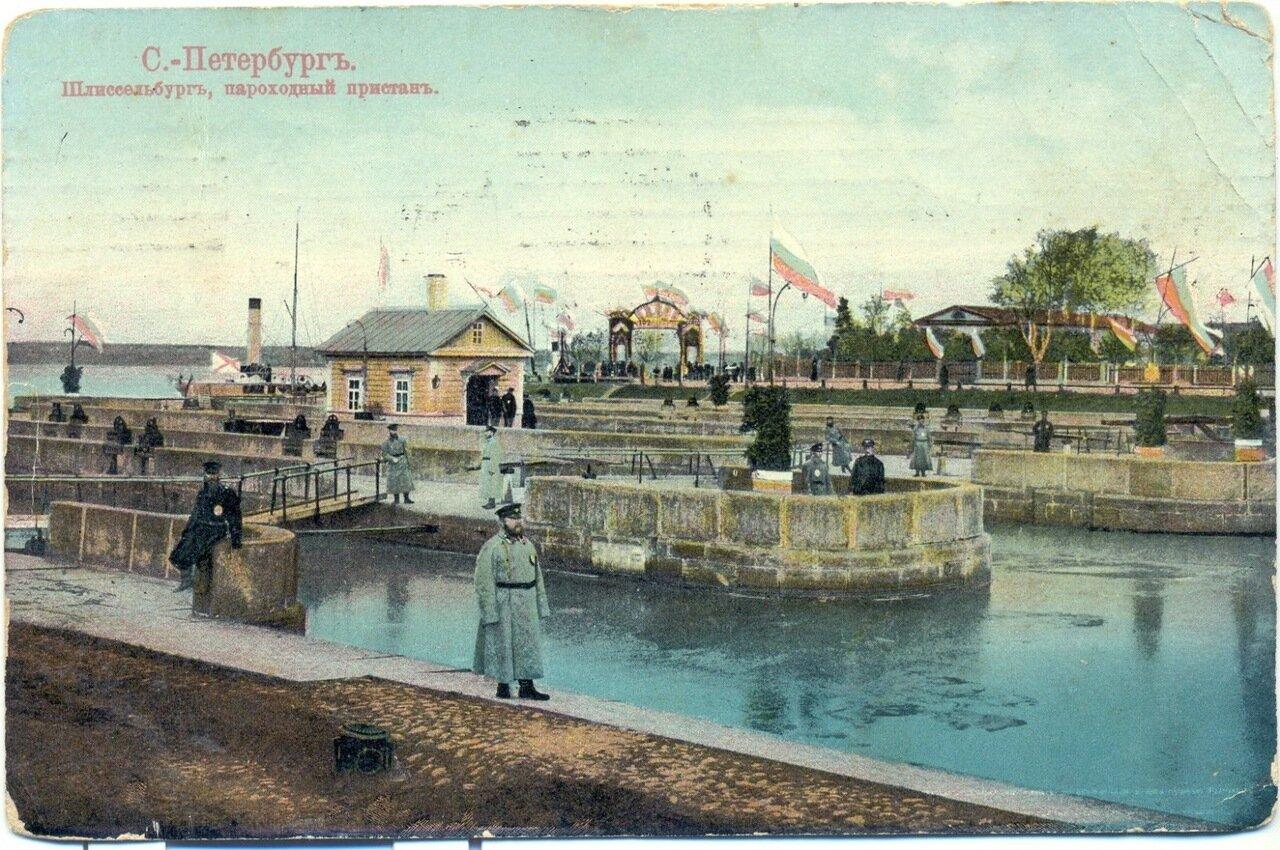 Шлиссельбург, пароходная пристань