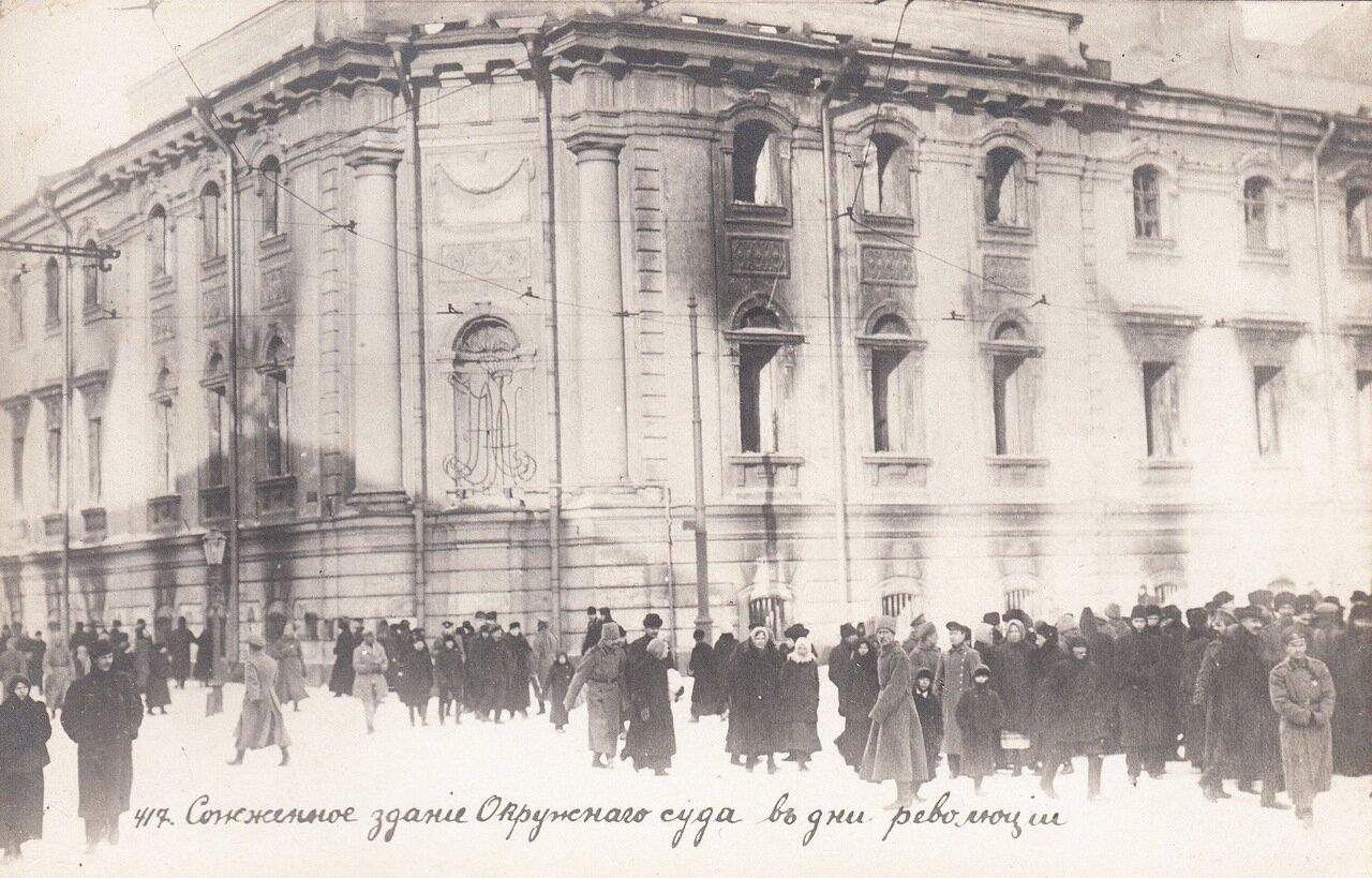 1917. Дни революции. Сожженное здание окружного суда