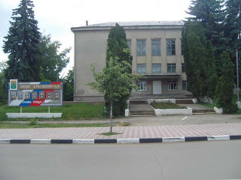 Админская Ефремовского р-на и доска почета