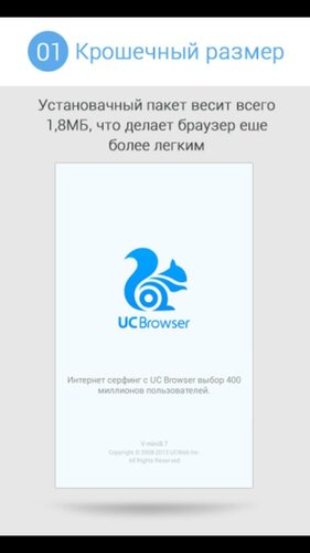 UC Browser Mini (небольшой размер)