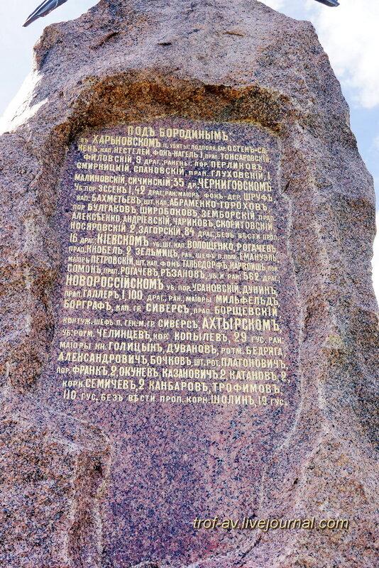 Памятник 4 кавалерийскому корпусу графа Сиверса с перечнем погибших