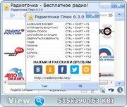 Радиоточка Плюс 6.3.0 + Portable [Ru]