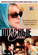 Сериал опасные связи 2003