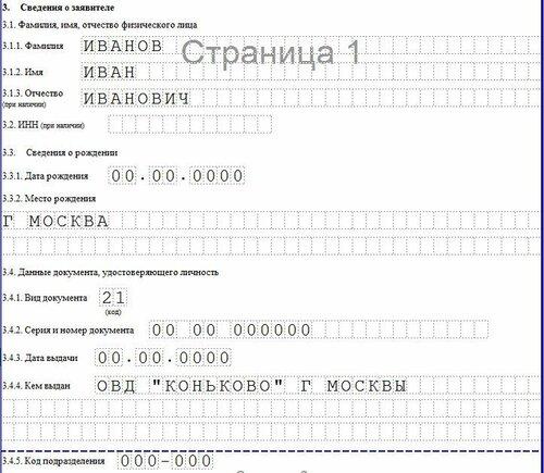 Заявление № р13001