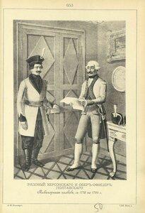 653. РЯДОВОЙ Херсонского и Обер-Офицер Полтавского Пикинерных полков, с 1776 по 1784 г.