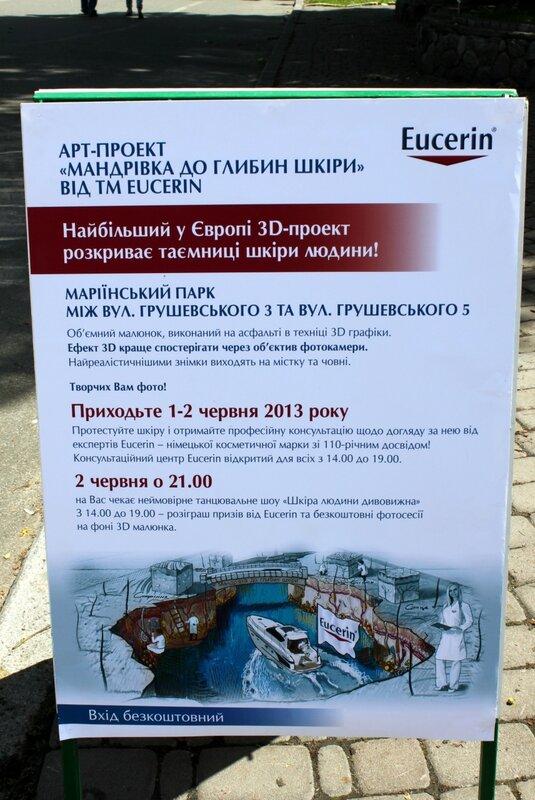 Информация о 3d-картине в Мариинском парке