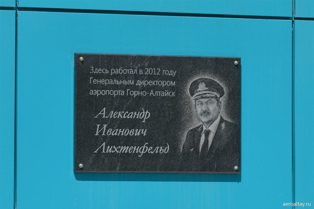 Мемориальная табличка в аэропорту Горно-Алтайска