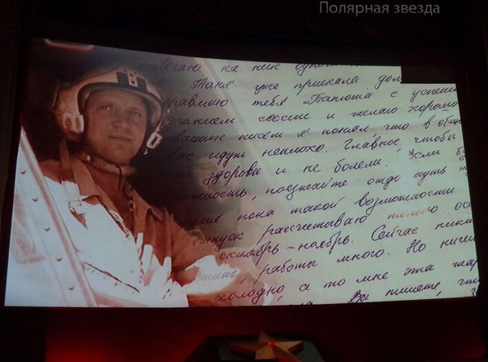 Капитан Иванов