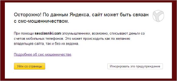 Предупреждение о мошенническом сайте