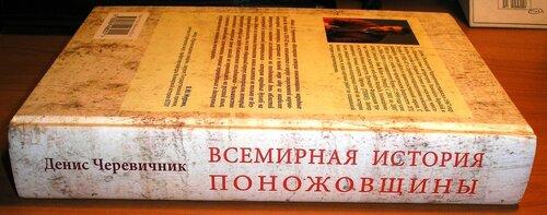 всемирная история поножовщины читать онлайн
