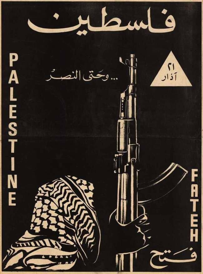 ФАТХ - Палестина (1974 год)