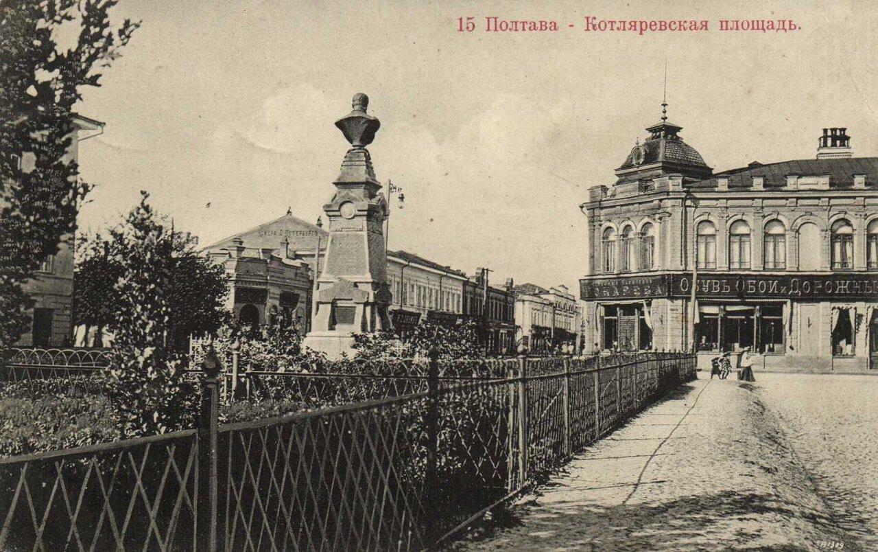 Котляревская площадь