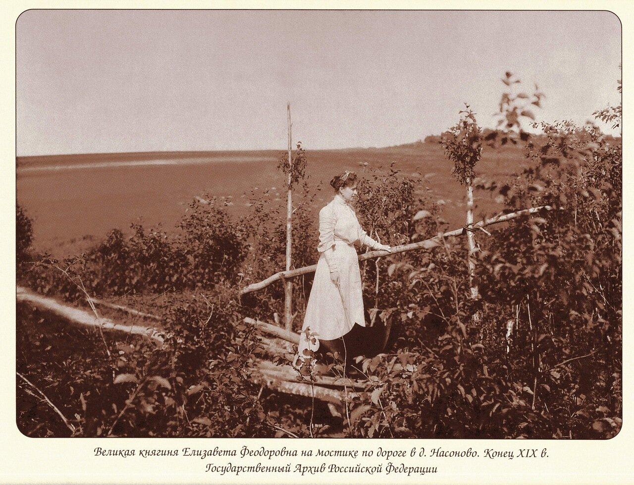 Великая княгиня Елизавета Федоровна на мостике по дороге в д. Насоново