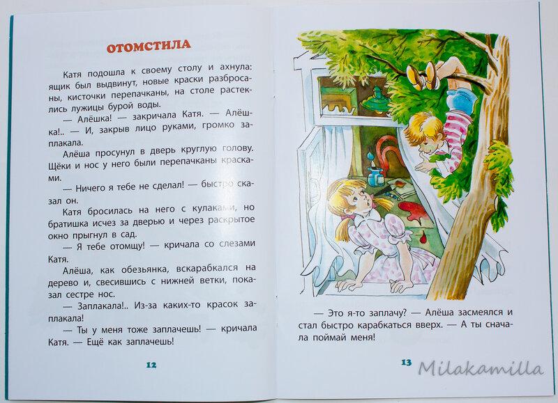 Век ребенка читать