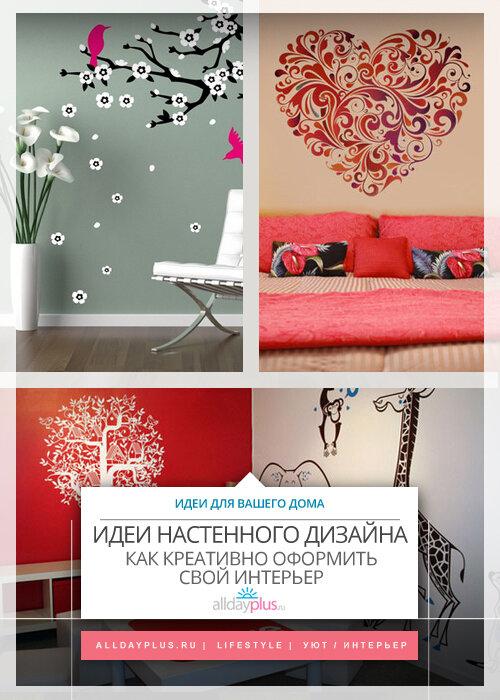 Немного о дизайне поверхностей. 30 идей дизайнерского оформления стен Вашего интерьера.
