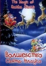 Волшебный мешок Санты / Волшебство Санта Клауса / The Magic Sack of Santa Claus (2000/DVDRip)