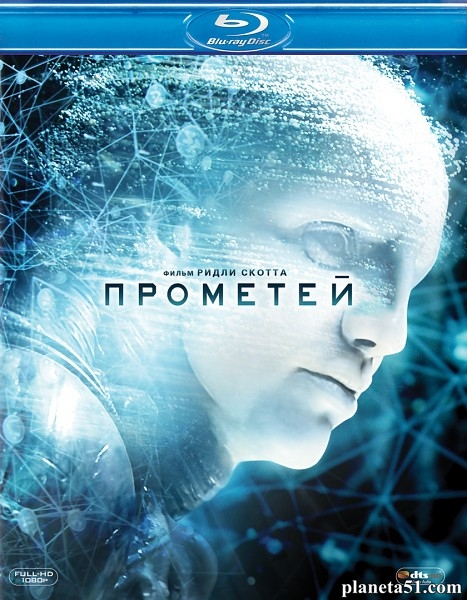 Прометей / Prometheus (2012/HDRip/BDRip)