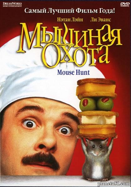 Мышиная охота / Mousehunt (1997/DVDRip)
